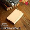 【栃木レザー】ヌメ革カードケース ケース カード入れ 日本製 栃木レザー 本革 ギフト プレゼント GIFT メンズ レディ…
