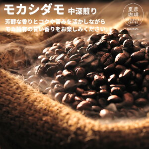 【夏彦珈琲 自家焙煎】モカ・シダモ G2(中深煎り):600g[送料無料]中深煎りで、コクや苦みを活かしながら官能的なモカの甘い香り。