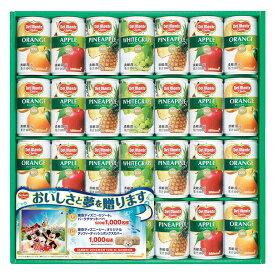【 送料無料 】【 贈答品 】 デルモンテ 100% 果汁 ジュース 飲料 ギフト 4種類 28本入り オレンジ アップル パイナップル グレープ フルーツ りんご ぶどう セット プレゼント 2019 DDF-30R お中元 ドリンク