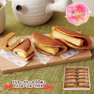 【送料無料】東京 九品仏「掌甘堂」どらチーズケーキ T-30 母の日 2020 どら焼き スイーツ 和菓子 洋菓子 お取り寄せ 特産 お祝い 詰め合せ おすすめ ギフト プレゼント メッセージカード付 内