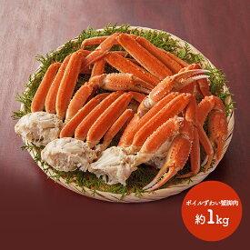 【送料無料】 ボイルずわい蟹脚肉 約1kg ( 3〜6肩 ) Q1-5 かに カニ ポーション 海鮮 お値打ち お買い得 プレゼント 総菜 セット お歳暮 御歳暮 お祝い 詰合せ ギフト 贈答品