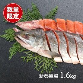 【送料無料】 北海道産 新巻鮭姿 約 1.6kg ( 6分割包装 ) Q3-5 さけ サケ 北海道 正月 プレゼント 総菜 セット お歳暮 御歳暮 お祝い 詰合せ ギフト 贈答品