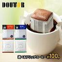 60%OFFクーポン 500円OFFクーポン ドトールコーヒー 4種類から選べるドリップパック100袋 まろやか 深煎り モカ キリ…