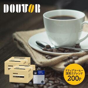 ドトールコーヒー ドリップパック 深煎り ブレンド 100袋 × 2箱 セット ドトール ドリップコーヒー ドリップ 珈琲 コーヒー まとめ買い 内祝い お礼 2020 業務用 お取り寄せグルメ お歳暮 ギフ