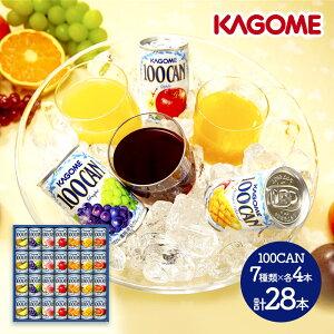 KAGOME フルーツジュース7種 各4本 各160g 計28本 KGFB-30N カゴメ ジュース 飲料 100CAN アップル オレンジ グレープ パイン ピーチ お取り寄せ 特産 手土産 お祝い 詰め合せ おすすめ 贈答品 内祝い