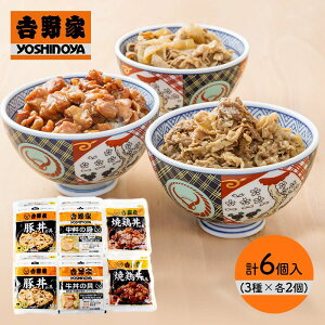 【送料無料】吉野家 3種丼セット 計6袋 牛丼の具 総菜 肉加工品 牛丼 豚丼 焼鳥丼 YO-3DN まとめ買い インスタント食品