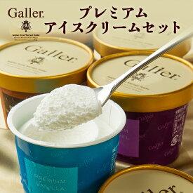 【 送料無料 】【 贈答品 】ガレー プレミアム チョコレート アイス ギフト 3種類 ホワイト バニラ ミルク キャラメル 各4個 計12個入り ビター ほろ苦い チョコ 詰め合わせ プレゼント アイスクリーム スイーツ セット 花以外 プレゼント 2019 EG-CL40