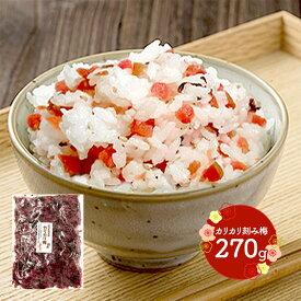 【送料無料】紀州 本庄 うめよし 南高梅 カリカリ 刻み 梅 紀州産 梅・しそ 使用 300g 料理のアクセントに