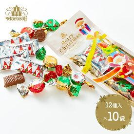 早割 モロゾフ クリスマスサプライズ (ミルフィーユショコラ&ミルクチョコレート) チョコレート7個 ミルフィーユショコラ 5個 ×10袋 計120個 MCMO-0641 スイーツ チョコ ショコラ 2020 プレゼント かわいい お取り寄せ 内祝い お礼 MD予約 お歳暮 ギフト 送料無料 御歳暮