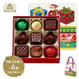 早割 モロゾフ クリスマスファンシーチョコレートミニ缶SC チョコレート 9個入×6箱 計54個入 MCMO-1640 スイーツ チョコ ショコラ 2020 プレゼント かわいい お取り寄せ 内祝い お礼 MD予約 お歳暮 ギフト 送料無料 御歳暮