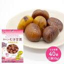【送料無料】テンダイ 食べ切り サイズ 小袋 おいしい むき 甘栗 ( 有機栽培栗 ) 50g × 20袋 × 2ケース(計40袋)