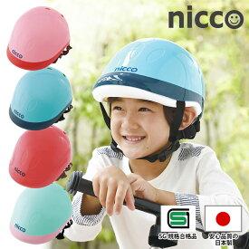 nicco ニコ キッズヘルメット 子供用 自転車 幼児 幼稚園 保育園【クミカ工業】 サイズ49〜54cm 年齢3歳〜5歳位(幼稚園) 日本製