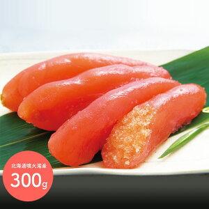 北海道 噴火湾 たらこ 300g 新鮮 魚介 卵 惣菜 箱入り プレゼント B1940 お取り寄せ 特産 手土産 人気 おすすめ 贈答品 内祝い お礼 お取り寄せグルメ ギフト 送料無料 母の日 2021 母の日ギフト