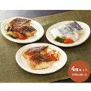 【 送料無料 】【 贈答品 】 骨抜き魚 和洋中惣菜 4種類 8切 きのこ 和風 あんかけ 甘酢 野菜 グリル おろし 照焼き …