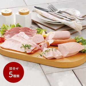 ケンボロー 手づくり ハム ソーセージ ロース ベーコン ケーゼ ポーク フランクフルト 5種類 セット 詰合せ プレゼント 総菜 おつまみ B1953 お取り寄せ 特産 手土産 お祝い 手造り 豚 肉 贈答