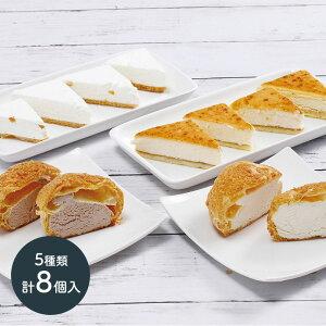 【送料無料】 乳蔵 北海道 シュークリーム 焼き プリン チーズ ケーキ レアチーズケーキ 5種類 計8個 セット ミルク チョコ プレゼント 詰合せ スイーツ C1932 ギフト お取り寄せ 特産 手土産