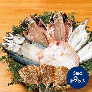 【送料無料】 海鮮 ひもの 真鯵 れんこ鯛 かます さば あじ みりん干し 5種類 計9枚 九州 鯵 アジ 鯛 カマス サバ 干物 詰合せ 惣菜 プレゼント C1956 お歳暮 ギフト お取り寄せ 特産 手土産 セッ