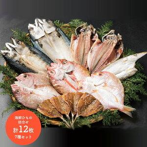 【送料無料】 海鮮 ひもの 詰合せ 7種類 計12枚 鯵 れんこ鯛 かます むつ さば あじ みりん干し 干物 魚介 惣菜 プレゼント F1946 ギフト お取り寄せ 特産 手土産 セット 人気 おすすめ 贈答品 内