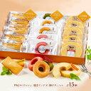 神戸人気パティシエの焼き菓子セット 5種類 計15個 クーヘン 焼きドーナツ フィナンシェ 神戸 洋菓子 スイーツ プレゼ…