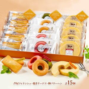 【送料無料】 神戸人気パティシエの焼き菓子セット 5種類 計15個 クーヘン ドーナツ フィナンシェ 神戸 洋菓子 スイーツ プレゼント IW1000012308 ギフト セット 詰合せ おすすめ 贈答品 内祝い