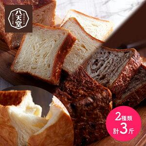 【送料無料】 八天堂 とろける食パン 2種 計3個 1000012765 プレゼント ギフト 人気 おすすめ 贈答品 洋菓子 内祝い 退職祝い お礼