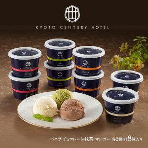 【送料無料】 「 京都センチュリーホテル 」アイスクリーム ギフト 4種類 計8個 アイス バニラ チョコ 抹茶 マンゴー 詰合せ プレゼント スイーツ セット A-CA3 1000012793 お歳暮 結婚祝い 入学祝