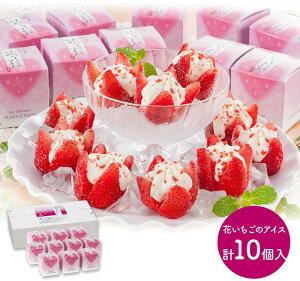 【送料無料】 花いちごのアイス 10個 イチゴ 練乳 プレゼント スイーツ デザート プレゼント A-IC 1000011265 お歳暮 御歳暮 ギフト アイス いちご ストロベリー 苺 贈答品