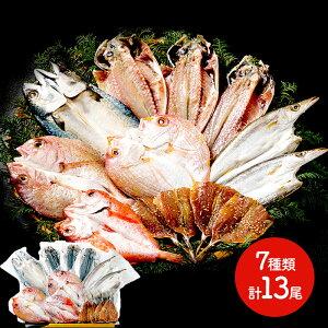 【送料無料】 九州海鮮ひもの詰合せ 7種 13尾 真鯵 真鯛 れんこ鯛 かます さば 赤むつ(のどぐろ) あじみりん干し IWJ2050 干物 惣菜 総菜 お中元 御中元 ギフト 詰め合わせ お取り寄せ 特産 贈
