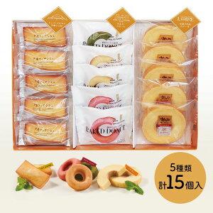 【送料無料】 人気パティシエ 焼き菓子 セット 5種類 計15個 クーヘン ドーナツ フィナンシェ 神戸 洋菓子 スイーツ プレゼント YJ-PL 1000012308 お歳暮 御歳暮 ギフト セット 詰合せ おすすめ 贈