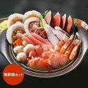 【送料無料】 エスケイフーズ 海鮮鍋セット 北海道産 海鮮6種 (生紅ずわいがに約200g、秋鮭・真鱈切身各4切、ぼたんえ…