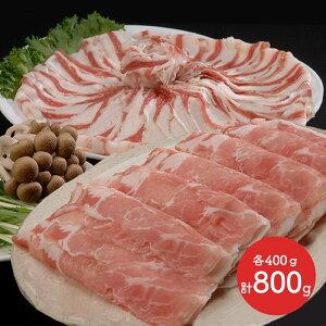 【送料無料】 沖縄琉球ロイヤルポーク&スペイン産イベリコ豚 食べ比べセット 2種 各400g 計800g SS-012ギフト お歳暮 お取り寄せ 特産 手土産 お祝い ギフト 御歳暮 セット おすすめ 贈答品