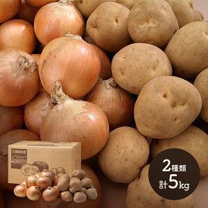 【送料無料】 北海道野菜2点セット (計5Kg) プレゼント SN0000-035053 お歳暮 御歳暮 ギフト 北海道 タマネギ 男爵いも ジャガイモ じゃが芋 お取り寄せ 人気 おすすめ 贈答品 化粧箱