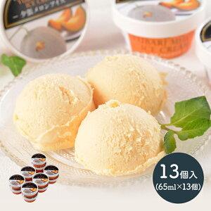 【送料無料】 北海道 夕張メロン アイス 13個 SN1003-070027 スイーツ アイスクリーム プレゼント ひんやり 夏 食品 食べ物 箱入り 特産 お祝い返し デザート 洋菓子 メロン 贈答品 内祝い お返し