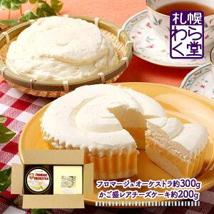 わらく堂 厳選チーズケーキセット フロマージュオーケストラ 約300g かご盛レアチーズケーキ 約200g SN8801-060014 プレゼント スイーツ 洋菓子 お取り寄せ お祝い 詰め合わせ 誕生日 記念日 内祝