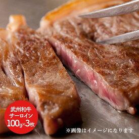 【送料無料】埼玉 武州和牛 サーロインステーキ 300g(約100g×3枚) SK003 お肉 ギフト お取り寄せ 特産 手土産 お祝い ギフト セット おすすめ 贈答品 内祝い 退職祝い お礼