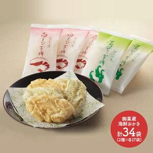 【送料無料】富山 「御菓蔵」 海鮮おかき 34袋 SK1050 おかき 海鮮 白エビ 青のり お取り寄せ 特産 手土産 お祝い  詰め合せ おすすめ 缶 贈答品