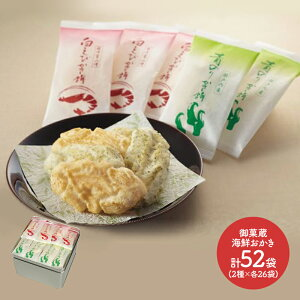 【送料無料】富山 「御菓蔵」 海鮮おかき 52袋 SK1053 おかき 海鮮 白エビ 青のり お取り寄せ 特産 手土産 お祝い 詰め合せ おすすめ 缶 贈答品 内祝い 退職祝い お礼