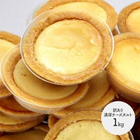 【送料無料】 訳あり 濃厚チーズタルト 1kg SK1101 洋菓子 お取り寄せ 特産 手土産 お祝い 御歳暮 詰め合せ おすすめ 贈答品