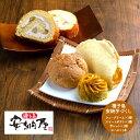 【送料無料】 鹿児島 種子島安納芋づくし 4種 SK1103 ロールケーキ 芋レット シュークリーム スイートポテト お取り寄…