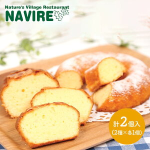 奈良自然の里レストラン「NAVIRE」 大きな焼きドーナツ (約17cm)×1 とアーモンドパウンドケーキ (250g)×1 SK111 お取り寄せ 特産 手土産 お祝い 詰め合せ おすすめ 贈答品 内祝い お礼 お取り寄せ