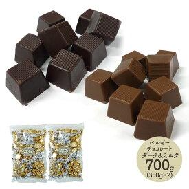 【送料無料】ベルギー チョコレート ダーク&ミルクチョコレート 350g 2袋 計700g SK1119 洋菓子 製菓 デザート お取り寄せ 特産 手土産 お祝い 詰め合せ おすすめ 贈答品 内祝い お礼 母の日 2020
