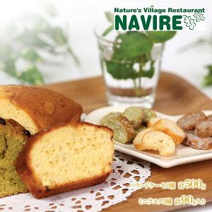 自然の里レストラン「NAVIRE」パウンドケーキ 250g×2 &ミニラスク 30g×3 セット SK112 お取り寄せ 特産 手土産 お祝い 詰め合せ おすすめ 贈答品 内祝い お礼 お取り寄せスイーツ ギフト 送料無
