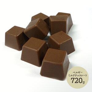 ベルギー ミルクチョコレート 720g SK1120チョコ ミルクチョコ 洋菓子 製菓 デザート 義理チョコ 友チョコ ご褒美チョコ 職場 会社 大量 おしゃれ かわいい 内祝い お礼 お取り寄せスイーツ ギ