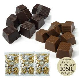 【送料無料】ベルギー チョコレート ダーク&ミルクチョコレート 350g 3袋 計1050g SK1122 洋菓子 製菓 デザート お取り寄せ 特産 手土産 お祝い 詰め合せ おすすめ 贈答品 内祝い お礼 母の日 2020