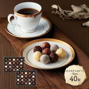 【送料無料】スイスチョコレート Gysi 20粒 2箱 計 40粒 SK1123 洋菓子 製菓 デザート スイス ベルン お取り寄せ 特産 手土産 お祝い  詰め合せ おすすめ 贈答品