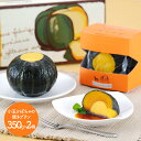 【送料無料】小玉かぼちゃの焼きプリン 約350g 2個 SK1126 洋菓子 製菓 デザート お取り寄せ 特産 手土産 お祝い 詰め合せ おすすめ 贈答品