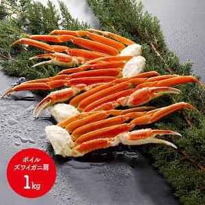 ボイルズワイガニ 肩 1Kg SK1168 お取り寄せ カニ ボイル ズワイガニ ズワイ ずわい 蟹 冷凍 特産 手土産 お祝い 詰め合わせ おすすめ 贈答品 贈り物 食べ物 食品 内祝い お返し お礼 お取り寄せ