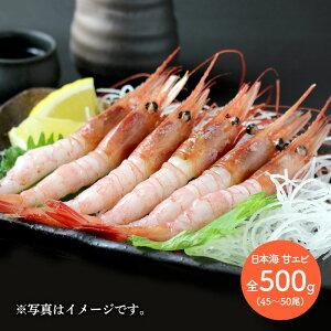 【送料無料】 日本海 甘エビ 500g(45〜50尾) SK1199 お取り寄せ 海老 えび 海鮮 特産 手土産 お祝い 詰め合せ おすすめ 贈答品 内祝い 退職祝い お礼