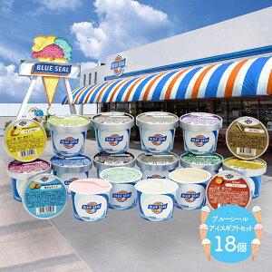 沖縄 「 ブルーシール 」 アイスギフトセット 16種類 18個 SK1227 ブルーシールアイス アイスクリーム アイス セット 詰め合わせ 食品 フルーツ ソルベ プレゼント 贈り物 食べ物 お祝い 内祝い
