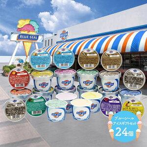 沖縄 「 ブルーシール 」 アイスギフトセット 12種類 24個 洋菓子 フルーツ デザート アイス ソルベ 詰合せ セット プレゼント SK1228 お取り寄せ 特産 手土産 お祝い 詰め合せ おすすめ 贈答品